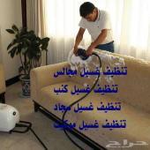 تنظيف مجالس كنب موكيت سجاد مساجد شقق فلل خزان