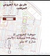ارض تجاريةمساحة 900م في جوهرة العروس شارع52