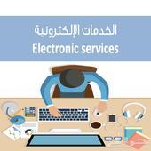 خدمات الكترونية