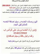 على رقمك انترنت ومكالمات ورسائل ب 199