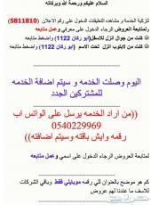 بدون استخدام عادل انترنت ومكالمات ورسايل ب225