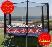 0598448807 بيع نطيطات شبك ونطيطات ترامبولين دائرية 4.5 قدم 6 قدم 8 قدم 10 قدم 12 قدم 14 قدم بأقل سعر