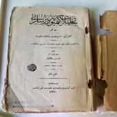 كتاب كمياء عثماني طبع 1331هجري
