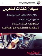 برمجة لكزس ( خرائط _صيانه الشاشات _الكويت