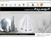 برنامج إدارة العقارات والفنادق والمطاعم والمغ