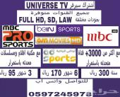 اشتراك UNVERSE IPTV بارخص الاسعار