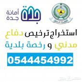 اصدار رخصة بلدية و ترخيص دفاع مدني في جدة
