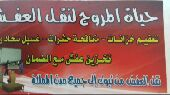 حياة المروج 0536279505 لنقل العفش
