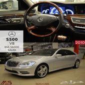 مرسيدس S500 2010