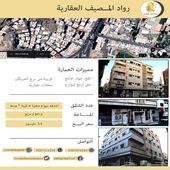 عمارة للبيع بموقع مميز بحي الفيصلية -الطائف