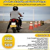 تدريب قيادة الدراجة النارية لاستخراج الرخصة