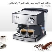آلة قهوة لصنع اسبريسو و الكابتشينو