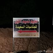 تم افتتاح مخيم نسيم الليل