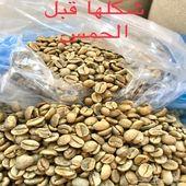قهوة عربية افريقية اوغندية