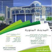 مبنى اداري للايجار او الاستثمار
