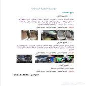 مؤسسة التقنية الساطعة لخدمات السيارة