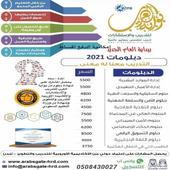 دورات معتمدة من وزارة التعليم