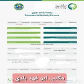 مكتب ابو فهد لخدمات رخص البلدية محلات تجارية
