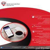 نظام التتبع مراقبة مباشره للسائقين و معتمد