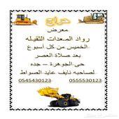 اكبر حراج الخميس معرض رواد المعدات الثقيله