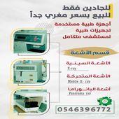 اجهزة طبية تجهيزات مستشفى