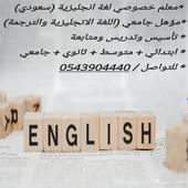 معلم خصوصي سعودي