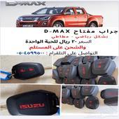 D-MAX GT مفتاح ديماكس