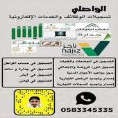تسجيل وظائف وخدمات إلكترونية عامة.