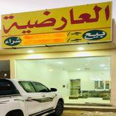 عقارات ضرماء مكتب العارضية للأستثمار العقاري