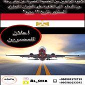 اعلان للمصريين طيران