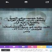 معلمة خصوصي تأسيس مادة اللغة العربية