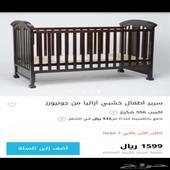 سرير أطفال جديد خشب من جونيورز