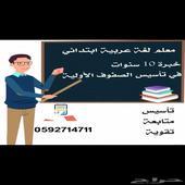 معلم خصوصي