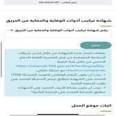 اصدار رخصة بلدية ( الفوريه ) بجمييع مناطق المملكة
