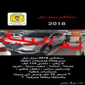 سنتافي ديزل 2018 استيراد ابو مشاري السبيعي