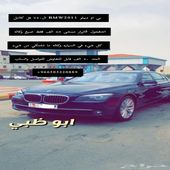 750 بي ام دبليو مخزنه فل الفل وارد الامارات