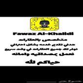 عقارات ابها وخميس مشيط