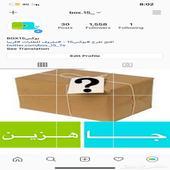 صندوق عشوائي للبيع بوكس15 box