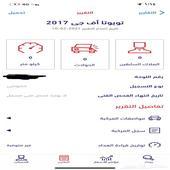 اف جي سعودي 2017 فل كامل