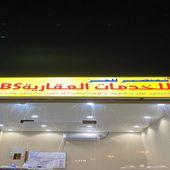 أراضي بمخططات ولي العهد بأسعار خيالية مغرية