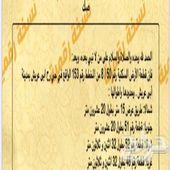ارض في رح ابوعريش