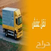نقل عفش بالمدينة المنورة مع الفك