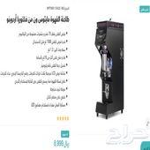 مكينة القهوة للبيع بأقل من سعرها المعروض