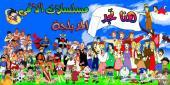 هاردسيك جديد لأفلام الكارتون لأطفال للبيع