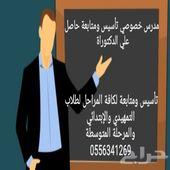 معلم خصوصي متابعة وتأسيس سعر مناسب بخميس مشيط