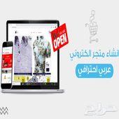 انشاء متجر الكتروني - عربي احترافي