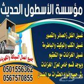 شركة تنظيف مساجد بالمدينه المنوره تنظيف شق