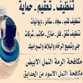 شركة تنظيف شقق خزانات منازل بالمدينة المنورة