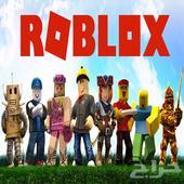 روبلوكس roblox 10  25  50