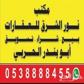 للبيع ارض في منح شرق الرياض